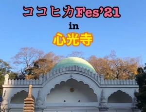 B5心光寺